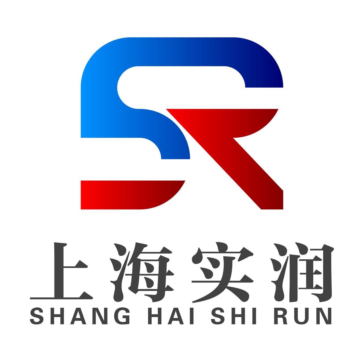 上海实润实业有限公司
