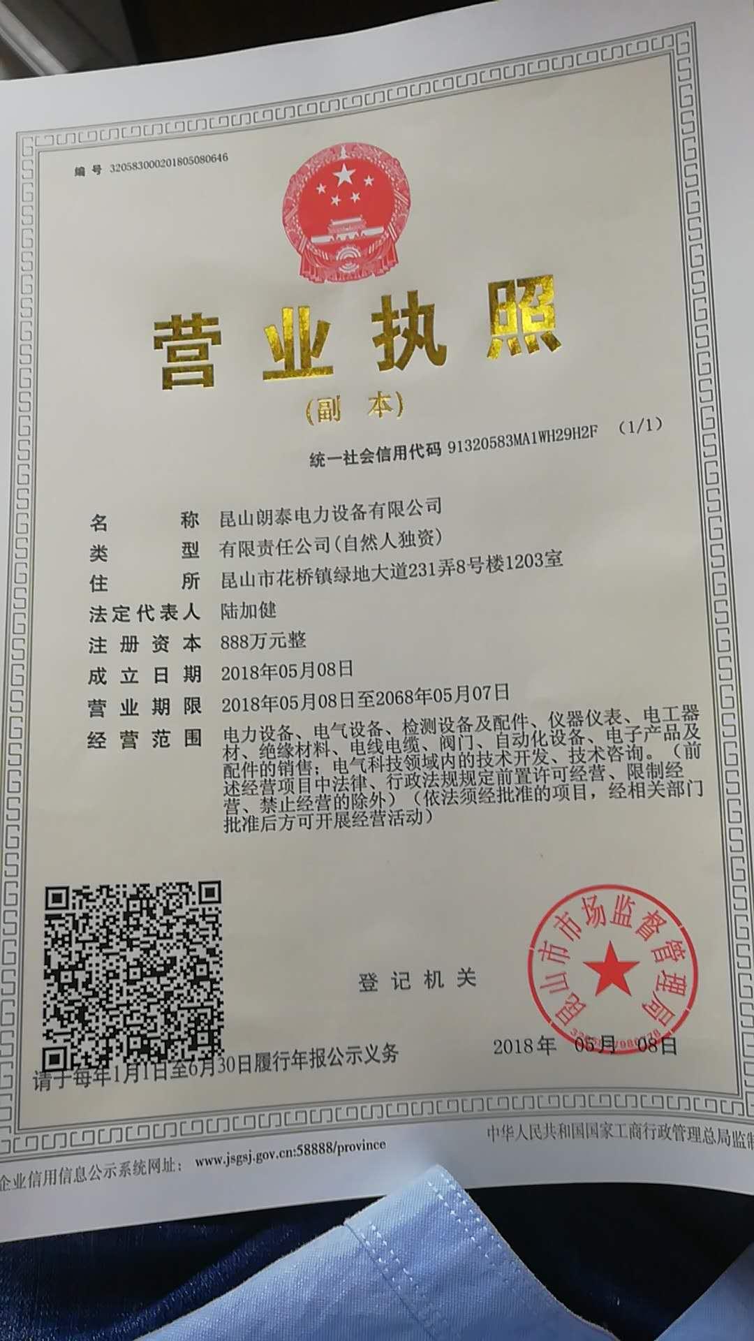 昆山朗泰电力设备有限公司
