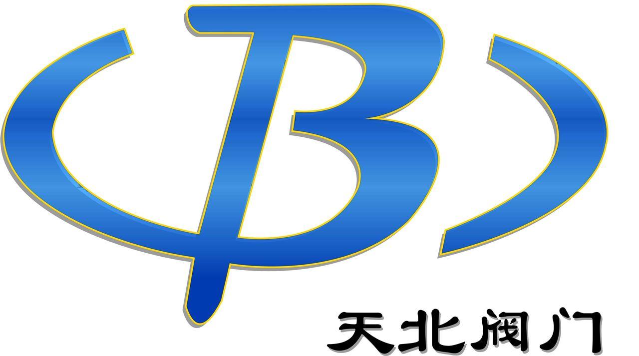 天津天北阀门科技有限公司