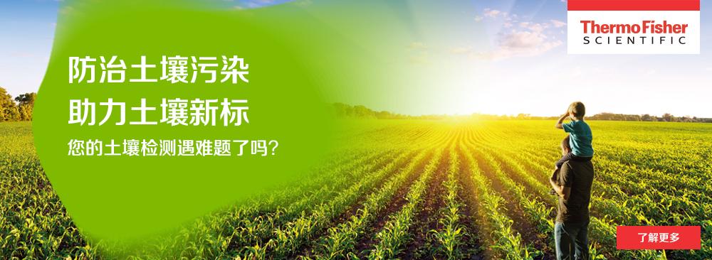 土壤新标实施,你的检测遇到难题了吗?