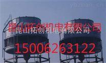 昆山逆流式冷却塔维修 DBNL-1
