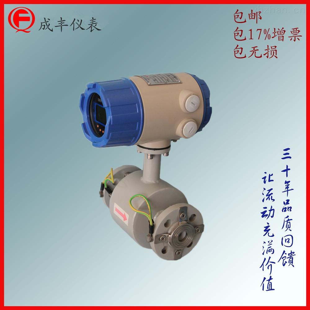 污水電磁流量計廠家成豐儀表廠家標定服務優