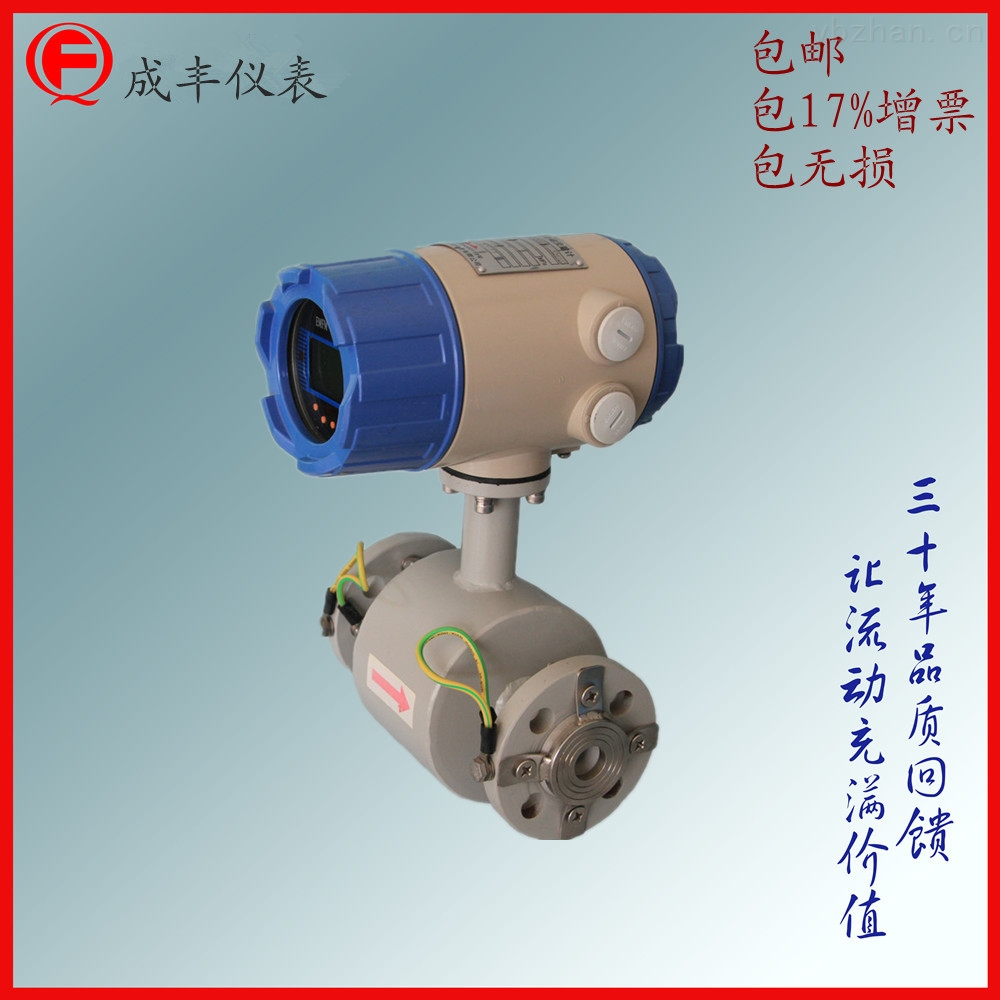 LDG-国产高精度流量计仪表成丰仪表电磁