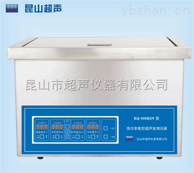 数控超声波清洗机