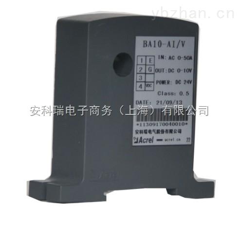安科瑞 BA10-AI/I 交流电流传感器