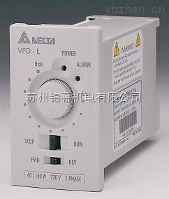 台湾台达变频器现货VFD002E21A进口DELTA