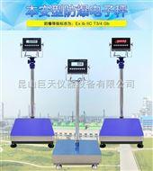供应100kg防爆电子台秤/化工厂防爆区域专用