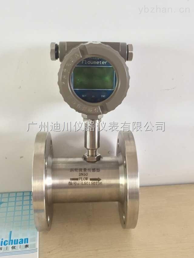 1-DC-LWGY液體渦輪流量計