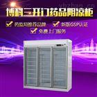8-20℃博科药品阴凉柜BLC-1360厂家