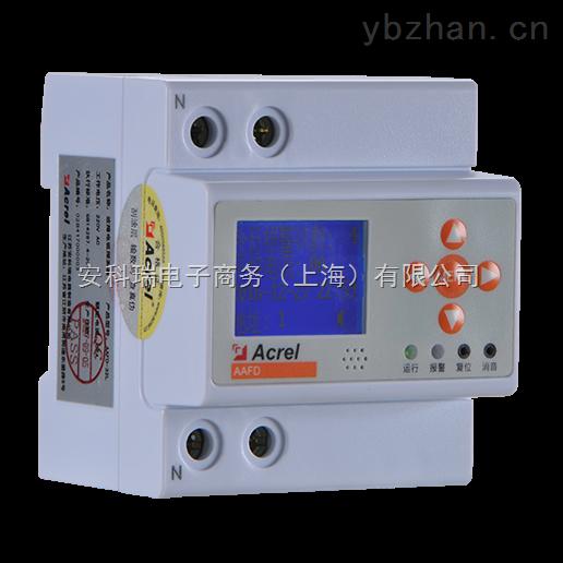 安科瑞AAFD-32L 液晶显示故障电弧探测器