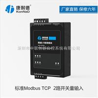 脉冲信号采集模块/modbus tcp io