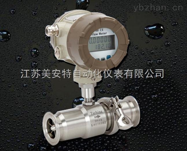 LWS-食品衛生渦輪流量計