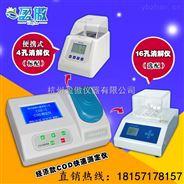 盈傲化学需氧量COD测定仪