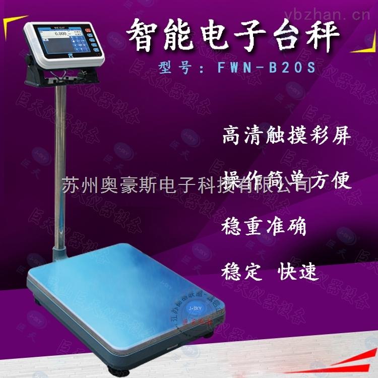 FWN-B20S巨天多功能存储电子台秤