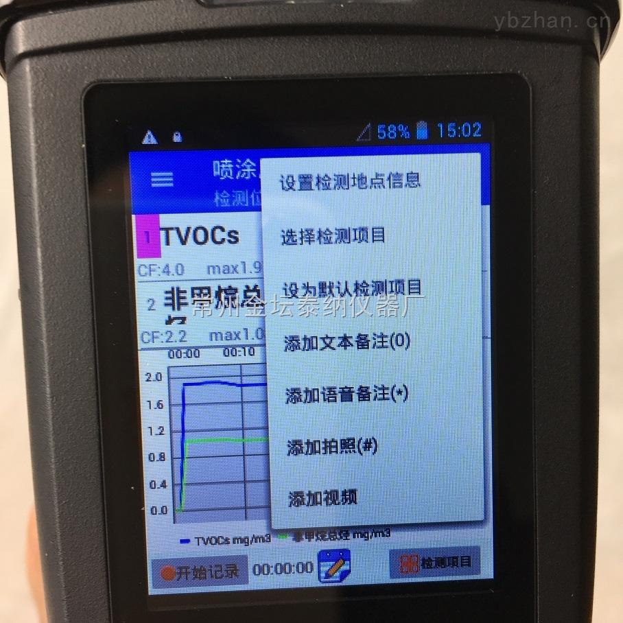 金壇泰納便攜式非甲烷總烴檢測儀