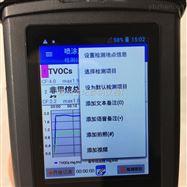 金壇国产富二代色版下载安装便攜式非甲烷總烴檢測儀