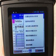 金坛泰纳便携式非甲烷总烃检测仪