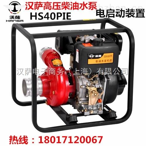 汉萨动力高压自吸泵HS40PIE