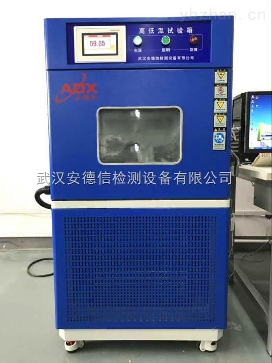 电子元器件高低温测试箱