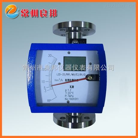 LZD-25数显金属管浮子流量计厂家制造