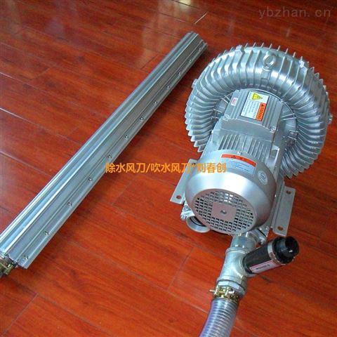 不锈钢除水工业风刀
