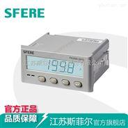 單相電壓表