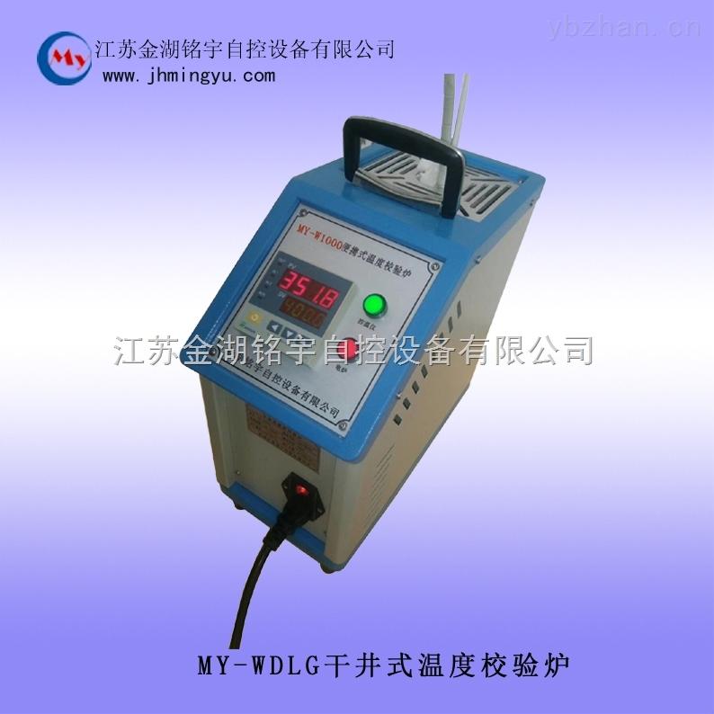 干井式溫度校驗爐價格,選型