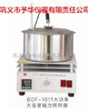 实验室专用集热式恒温加热磁力搅拌器