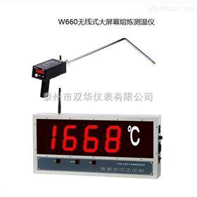 W660大屏幕壁挂式钢水测温仪