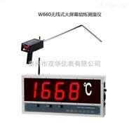 W660 无线式大屏幕壁挂式钢水测温仪泰州双华仪表有限公司厂家直销