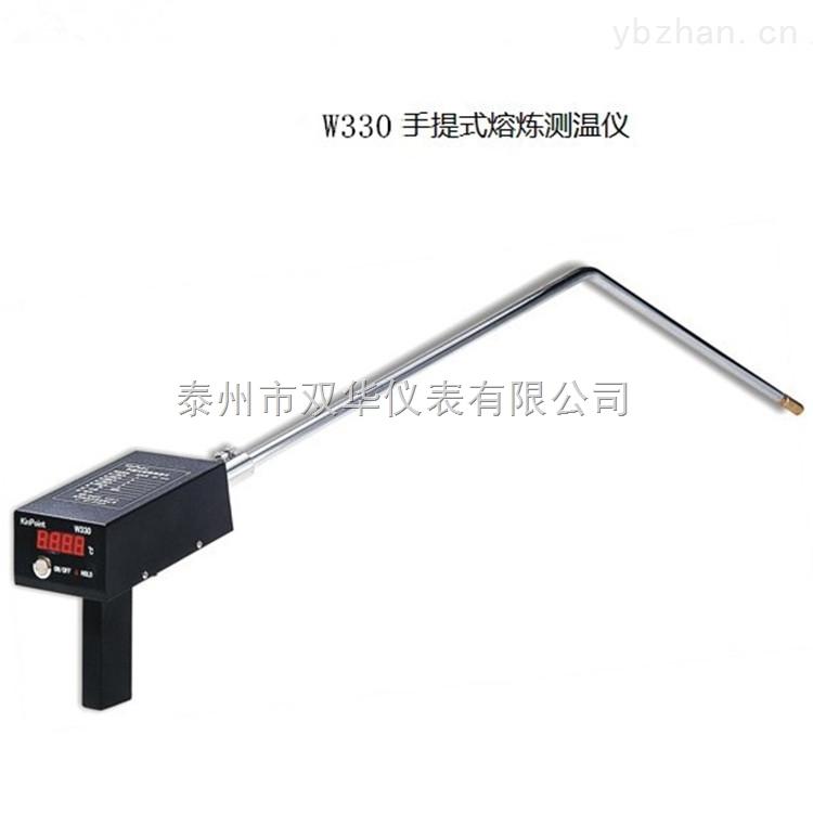W330-W330钢水测温仪 手持式测温仪
