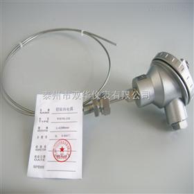 WRNK-131WRNK-131铠装热电偶泰州双华仪表有限公司厂家直销