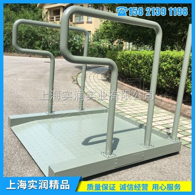 人民医院用透析秤,300公斤轮椅秤带扶手
