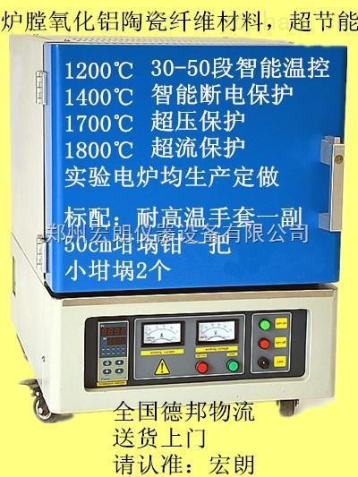 1700℃高效節能全纖維實驗室馬弗爐