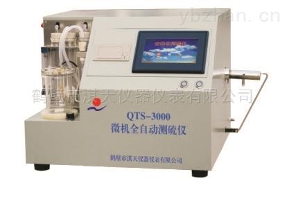QTS-3000-微機快速測硫儀