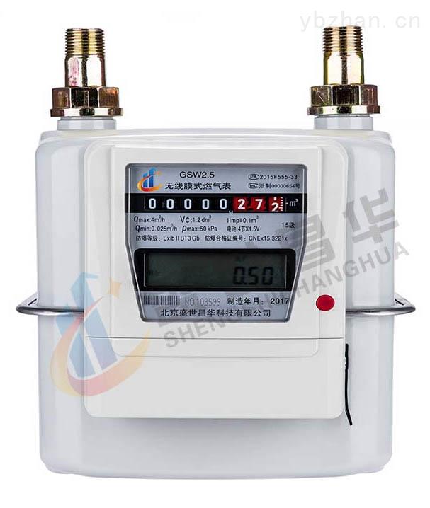 G2.5-廠家直銷G2.5家用GPRS物聯網智能燃氣表
