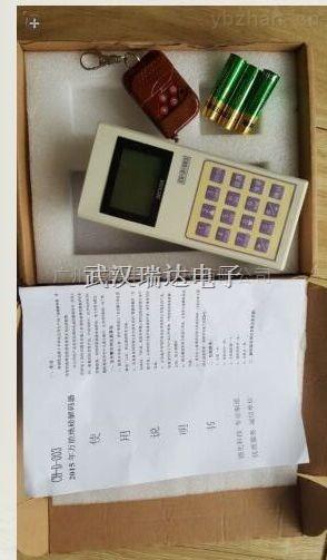 电子秤解码遥控器