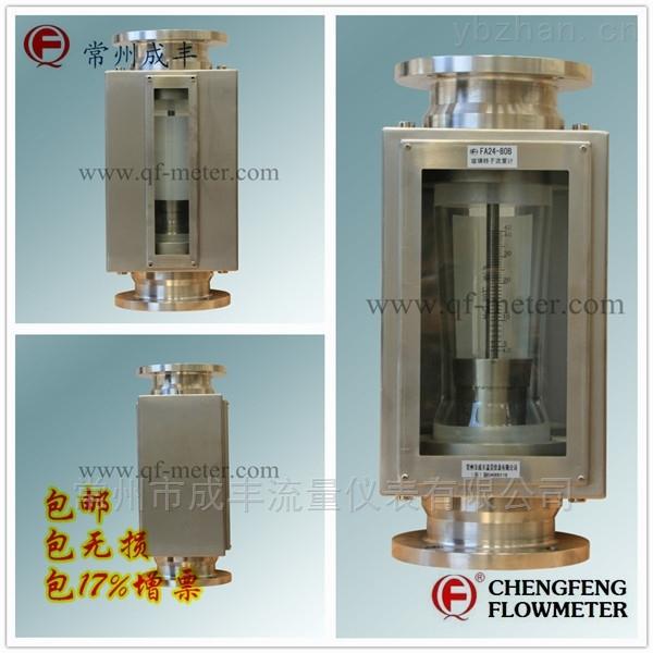 精度等级高玻璃转子流量计成丰仪表非标定制