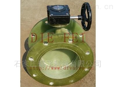 D371S-10FRP-玻璃鋼煙氣蝶閥