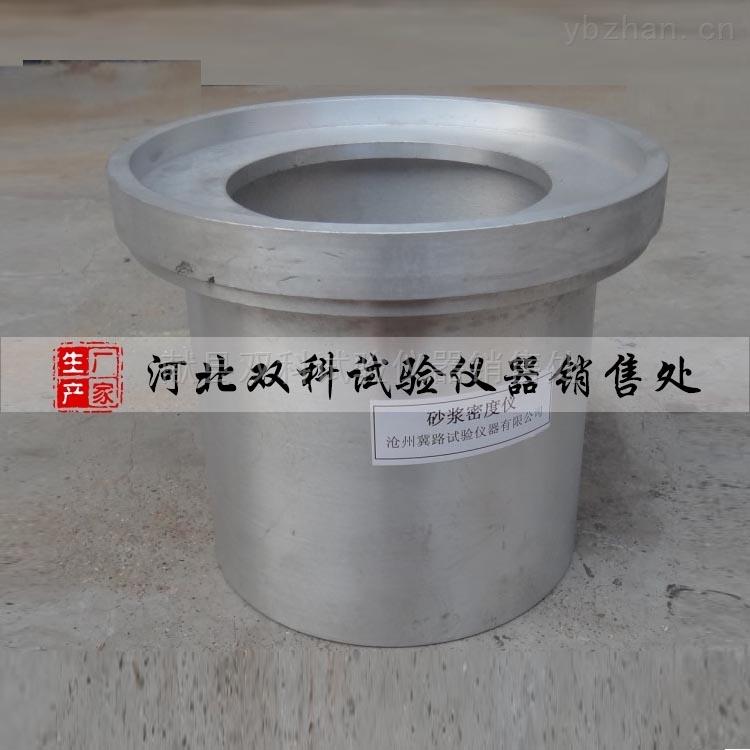 1-砂漿密度量筒