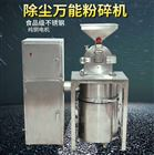 WN-300A华东地区不锈钢除尘全能粉碎机生产供应