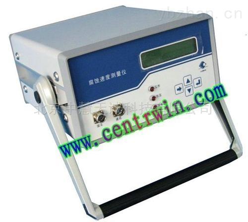 ZH5621型腐蝕速度測量儀/腐蝕度測量儀