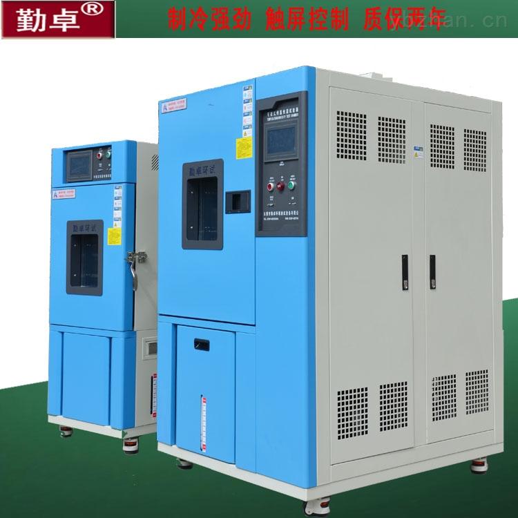 出口越南可程式恒温恒湿试验箱为您推荐勤卓