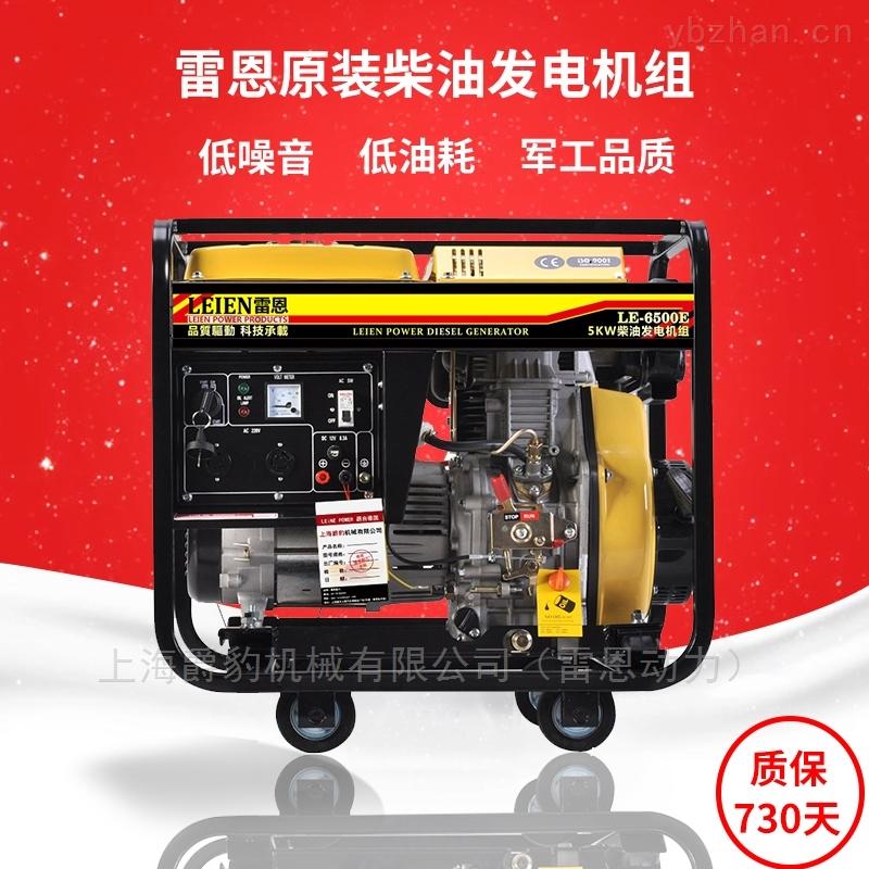 工地带电动工具的5KW柴油发电机