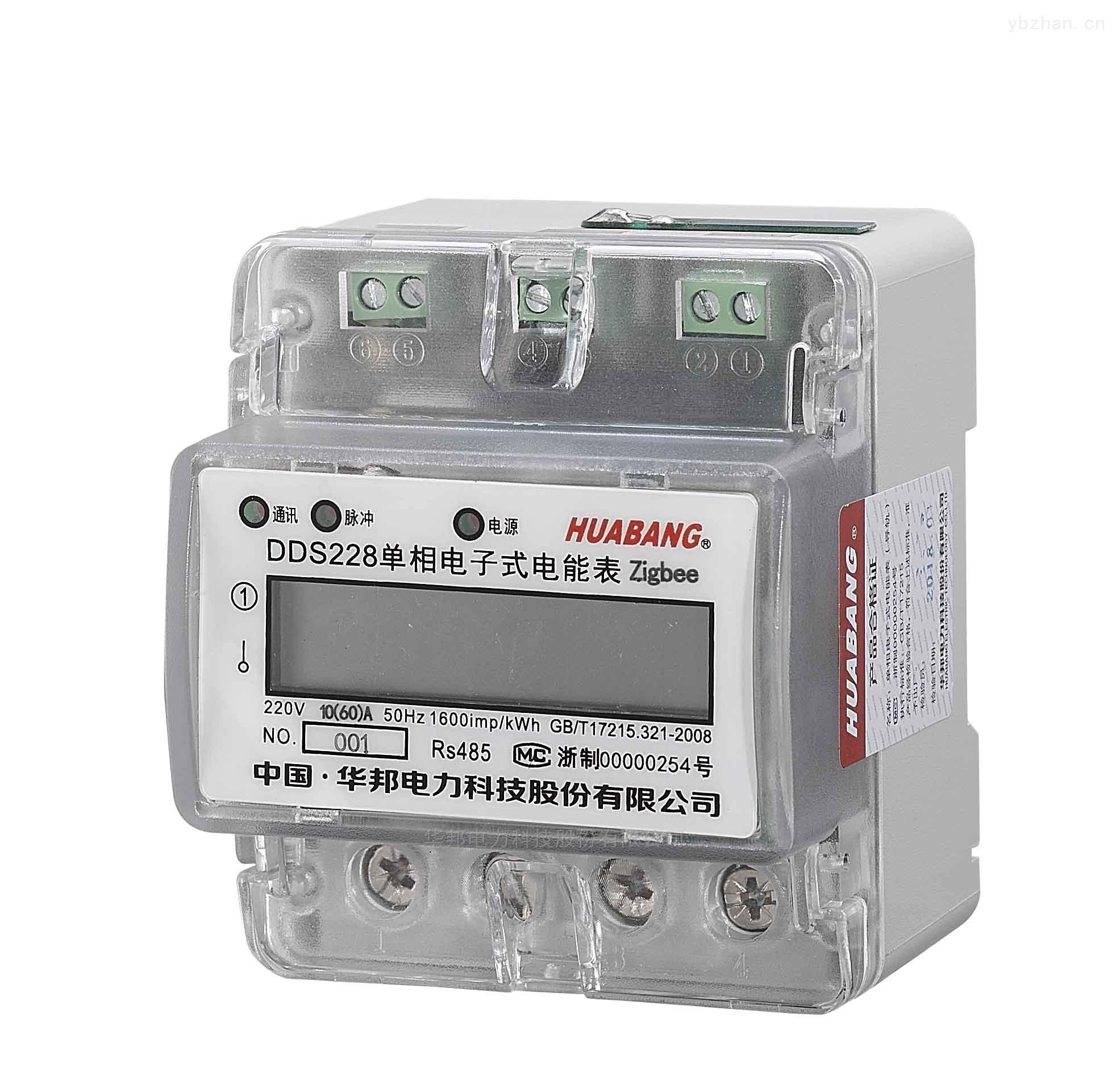 华邦电子有限公司_单相导轨式电能表T645通讯485接口-华邦电力科技股份有限公司
