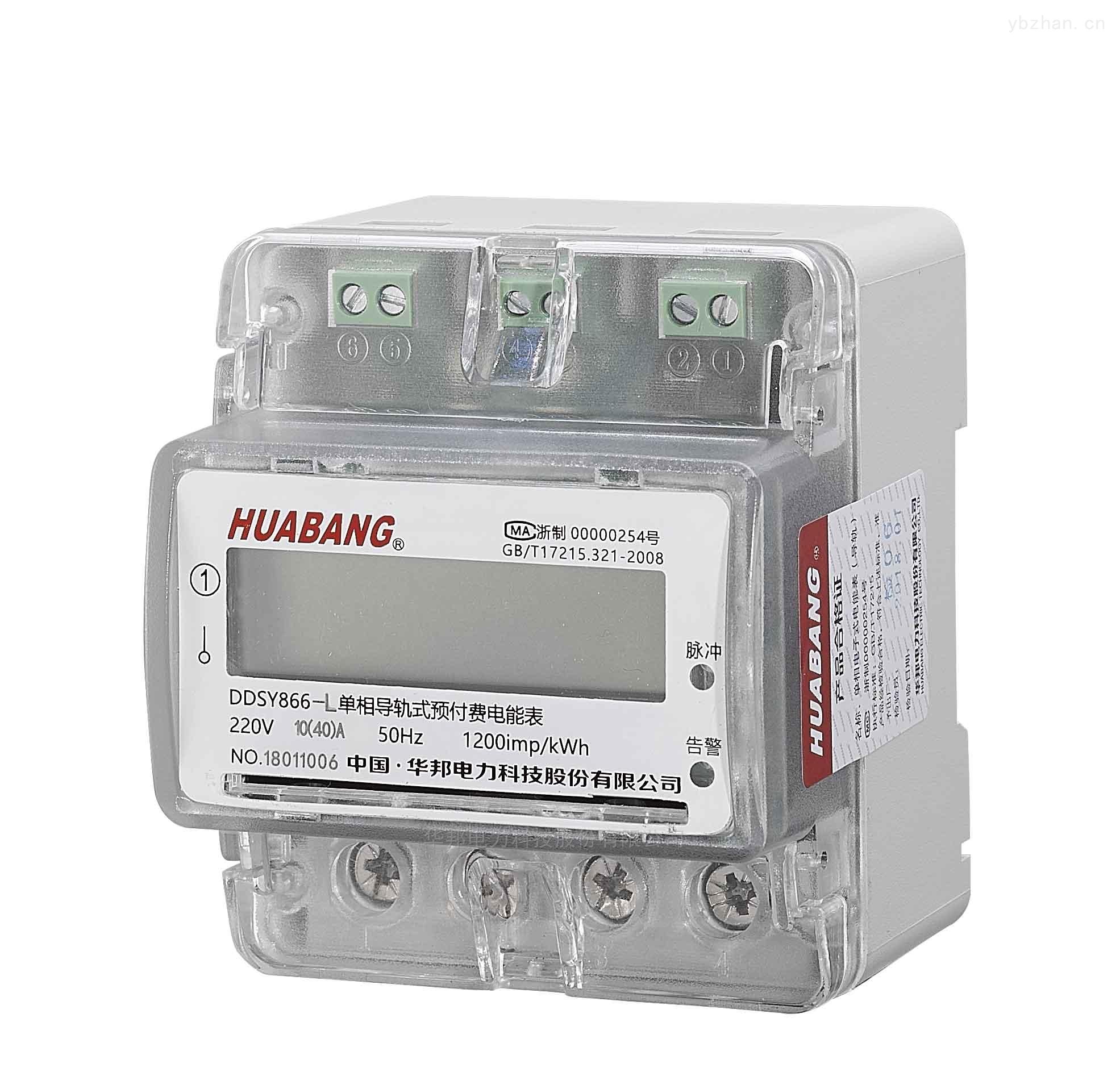 华邦电子有限公司_高端单相导轨式电表(4P)-华邦电力科技股份有限公司