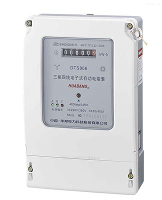 DTSF866三相多费率电能表特点