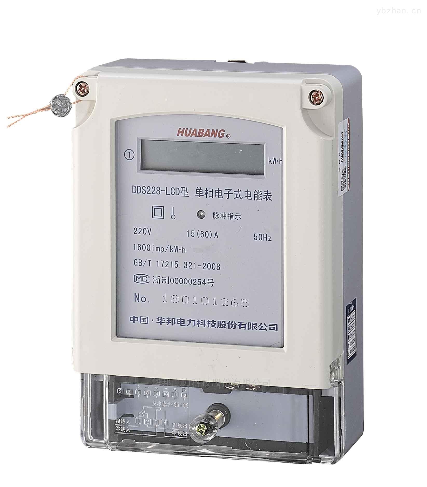 DDS228-华邦单相电子式电能表485通讯液晶显示