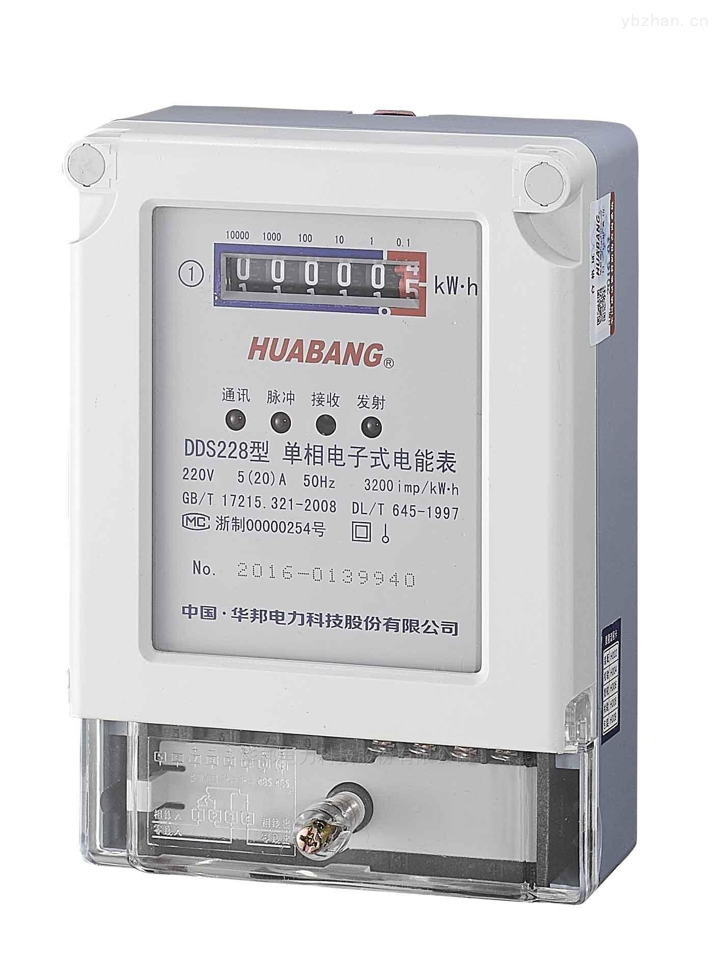 DDS228-单相电子式电能表计数器485通讯