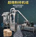 旭朗生產商——訂做大型除塵超微粉碎機組